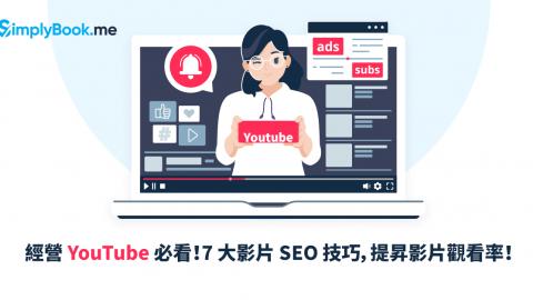 Youtube 行銷當道! 7 大影片 SEO 優化技巧,提昇影片搜尋排名!省下廣告賺更多!