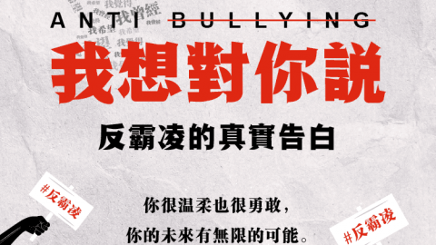 【國際反霸凌月】TikTok 與明星網紅共同呼籲重視「反霸凌」 議題