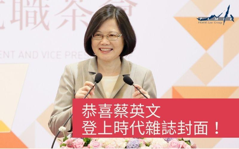 恭喜蔡英文總統登上時代雜誌封面!看她如何捍衛台灣的民主自由!