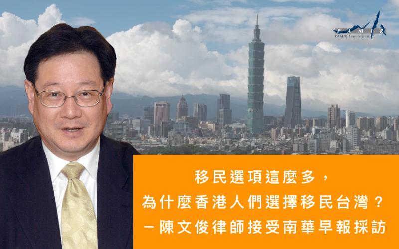 移民選項這麼多,為什麼香港人們選擇移民台灣?-陳文俊律師接受南華早報採訪