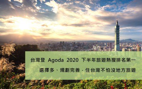 台灣登 Agoda 2020 下半年旅遊熱搜排名第一 :選擇多、規劃完善,移民台灣不怕沒地方旅遊