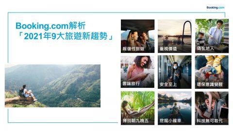旅遊風潮大風吹!Booking.com解析「2021年9大旅遊新趨勢」