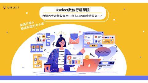 從手遊市場看網路行銷,台灣的手遊市場竟比13億人口的印度營收還要高!?