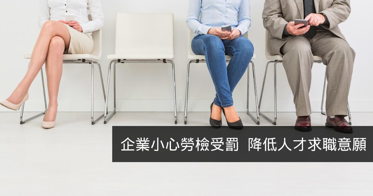企業小心勞檢受罰 降低人才求職意願