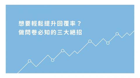【問卷小撇步】想要輕鬆提升回覆率?做問卷必知的三大絕招!