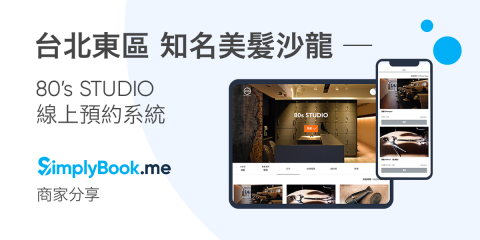SimplyBook.me 商家案例分享:知名台北東區美髮沙龍-80's STUDIO線上預約系統!