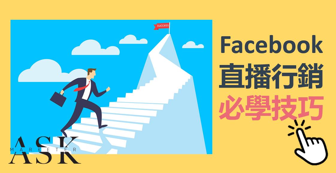 Facebook直播行銷必學技巧-交叉行銷
