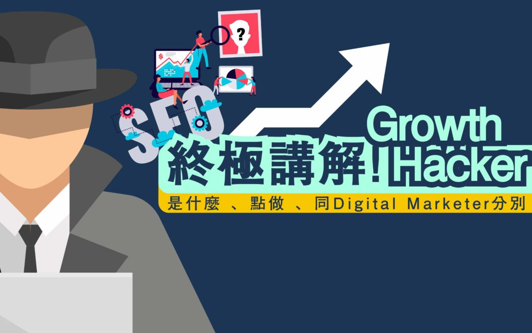 終極講解!Growth Hacker是什麼及點做
