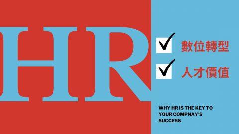 為什麼企業在尋求數位轉型時,HR 為關鍵核心人物?