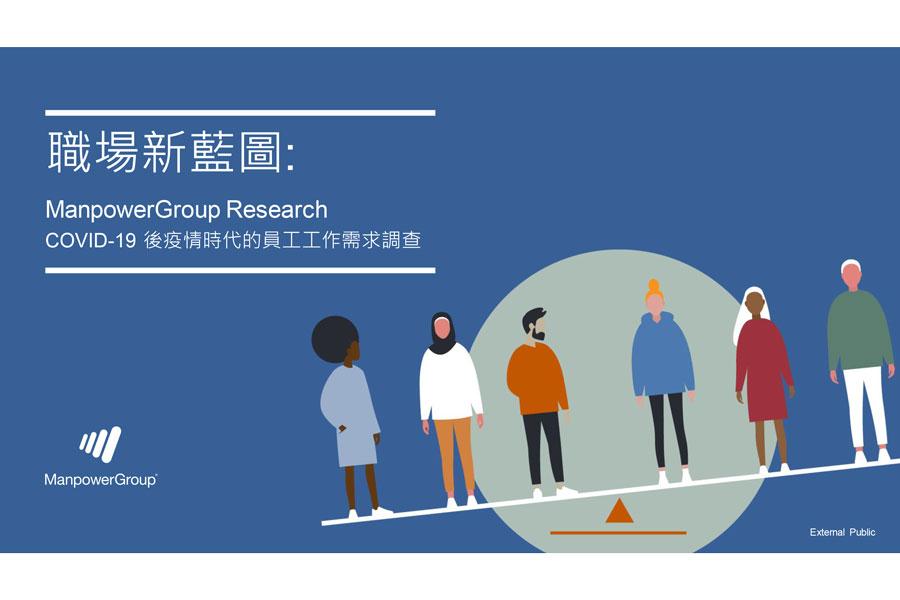ManpowerGroup 職場新藍圖白皮書 研究揭示COVID-19疫後員工想要什麼