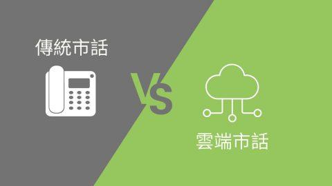 申請公司代表號,為什麼選雲端市話比傳統市話好?