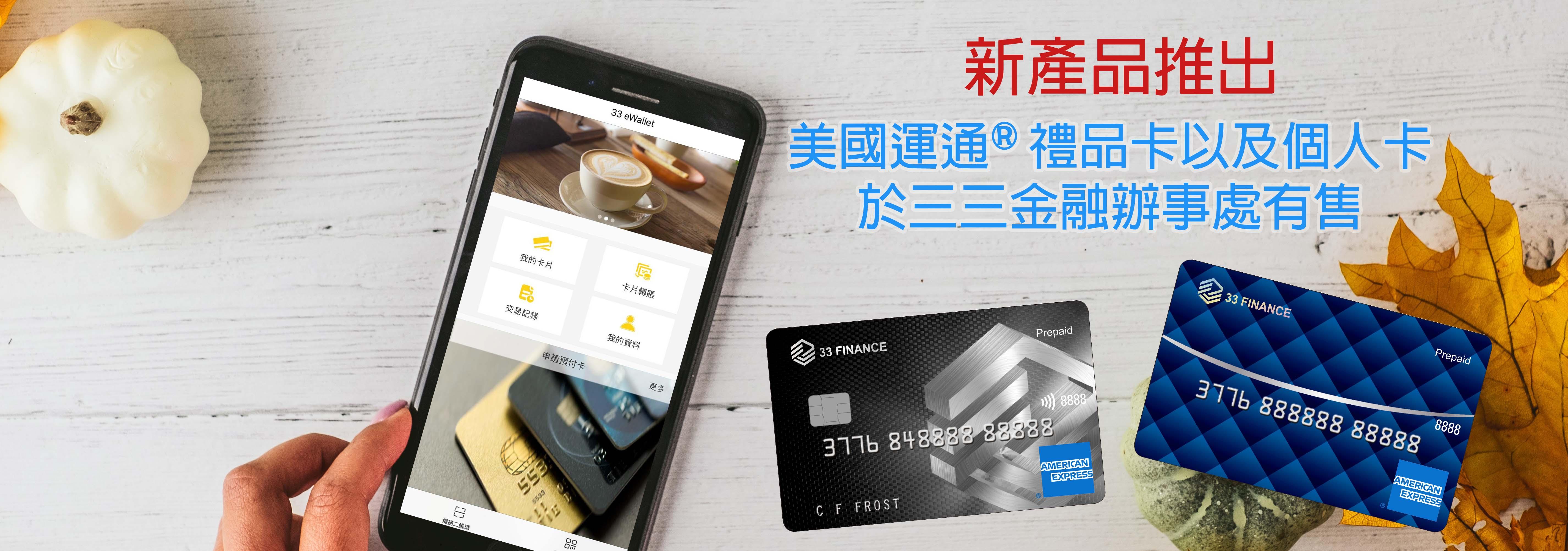 網路購物、跨境消費的必需品 快來看看近期討論度最高的金融預付卡