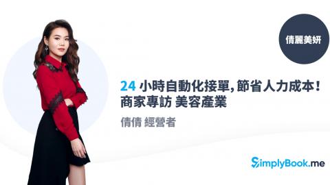倩麗美妍專訪:一對一回覆預約已落伍!熱門節日也能輕鬆管理排程!