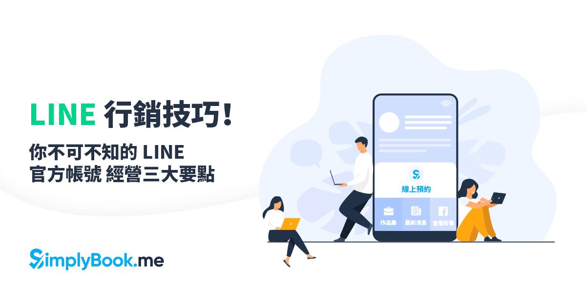 中小商家必讀:3 大經營 LINE 官方帳號的行銷技巧!