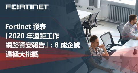Fortinet 發表「2020 年遠距工作網路資安報告」: 8 成企業遇極大挑戰