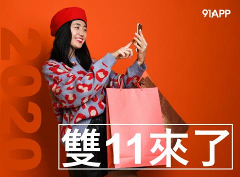OMO帶動零售實體電商  91APP助攻雙11首週開紅盤