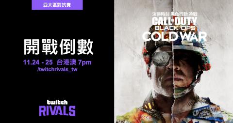 Twitch 將舉辦 Twitch Rivals 亞太區對抗賽《決勝時刻:黑色行動冷戰》
