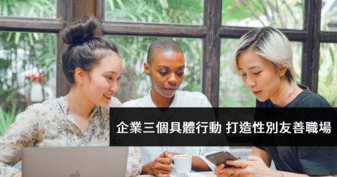 企業三個具體行動 打造性別友善職場