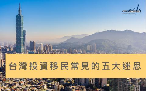 台灣投資移民常見的五大迷思