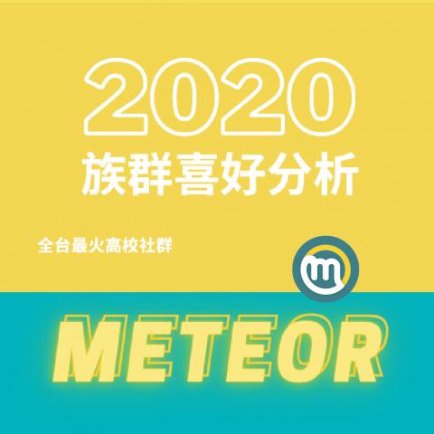 2020Meteor高校生族群喜好分析報告