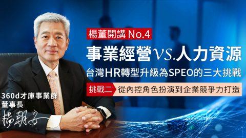 【台灣HR轉型升級為 SPEO 的三大挑戰】中篇