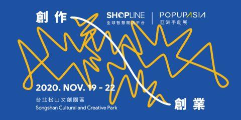SHOPLINE 首度登上亞洲手創展! 號召旗下風格電商走入線下展會,用創意讓世界看見台灣