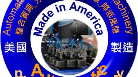 智能製造_生產自動化