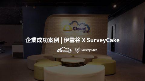 【企業成功案例】伊雲谷:在敏捷快速的雲端時代,如何有效掌握客戶需求?
