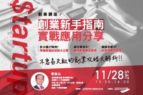 【衣啟飛翔創客基地】109年11月免費創業講座《創業新手指南、實戰應用分享 》