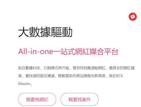 KOL網红當道~社群發展快速助企業提升商機平台分享