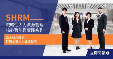 SHRM戰略性人力資源管理核心職能與實踐系列 (1)