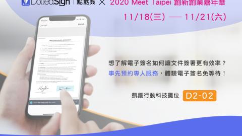 2020 Meet Taipei創新創業嘉年華,體驗電子簽名免等待!