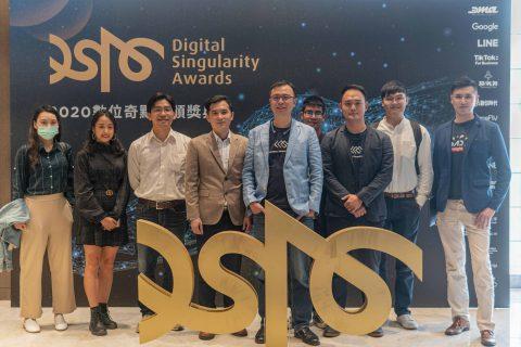 跨領域數位賦能受肯定!LeadBest 產品奪 2020 數位奇點獎三大獎項!