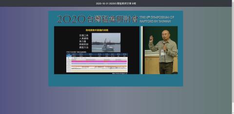 2020台灣猛禽研討會採用虛擬門票私密線上付費直播