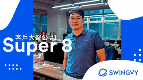 企業數位轉型必看!行銷科技雲端服務 Super8、Swingvy這樣提升你的工作效能