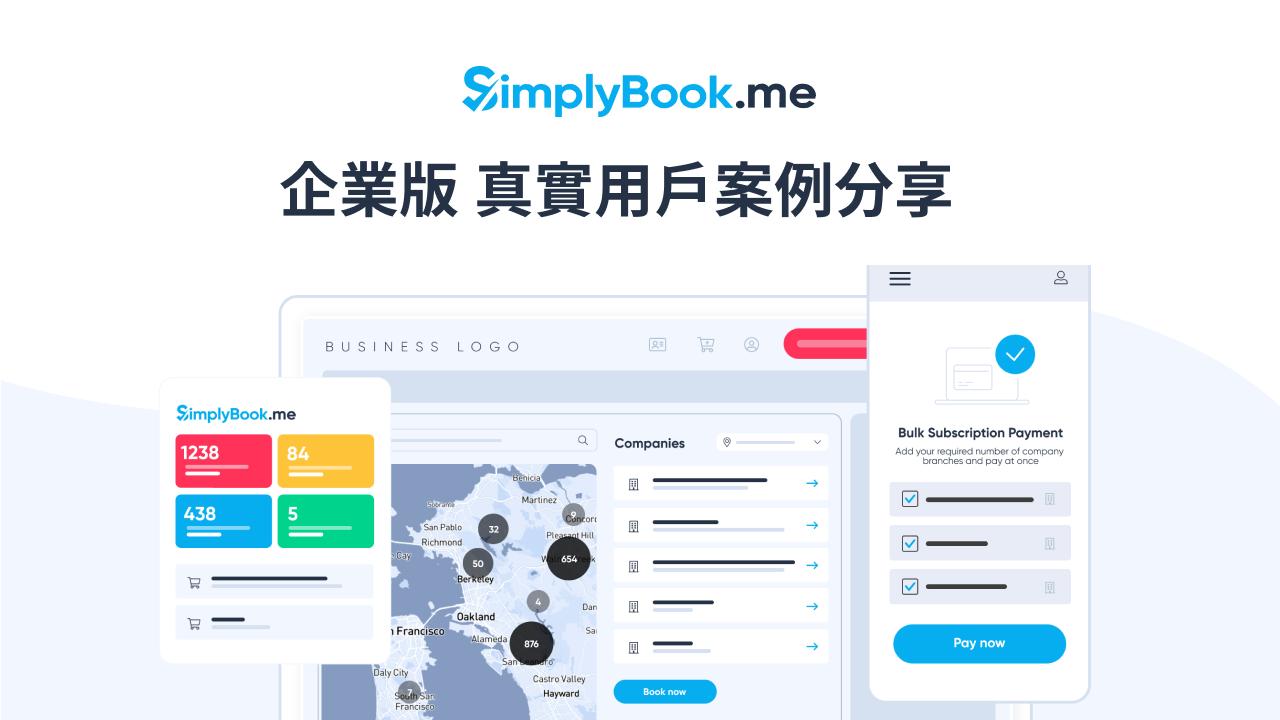客戶真實使用案例!SimplyBook.me 線上預約排程系統:企業版解決方案