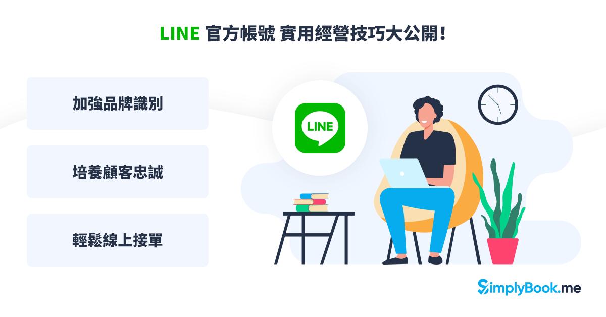 中小商家必讀:3 大經營 LINE 官方帳號的行銷技巧!(下篇)