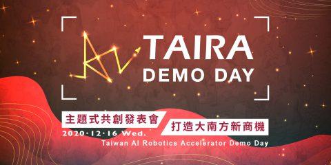 【2020 TAIRA Demo Day】百大企業巨擘齊聚南台灣最大創新投資發表會,邀您共同參與!