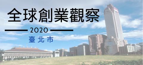 全球創業觀察—臺北市