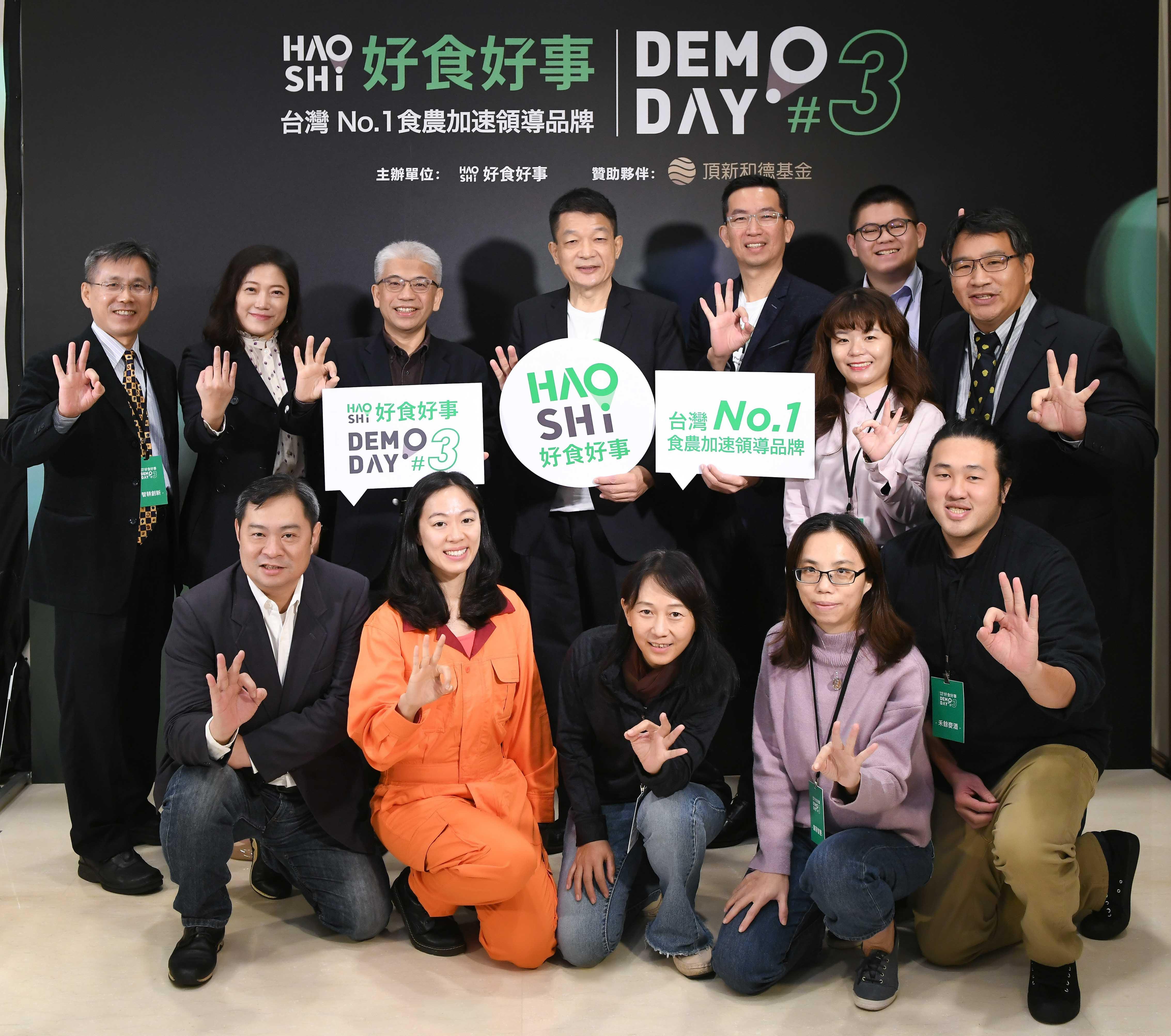 好食好事第 3 屆 Demo Day  十家新創引領台灣食農新趨勢