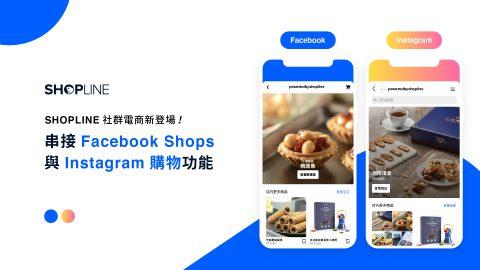 SHOPLINE 亞太首批串接 Facebook Shops 與 Instagram 購物功能