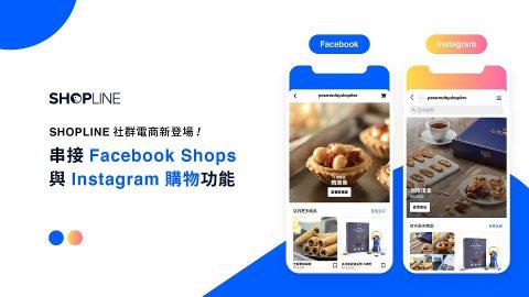 SHOPLINE 宣布串接 Facebook Shops 與 Instagram 購物功能