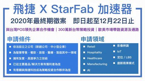 【飛捷 X StarFab加速器】2020最終期徵案!
