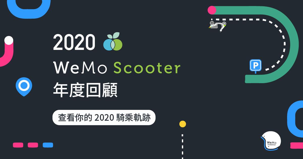 WeMo Scooter 公布2020年度回顧 用騎乘軌跡大數據  首度公開12星座的機車使用洞察
