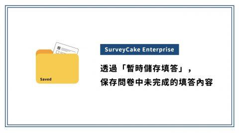 【企業版功能】透過「暫時儲存填答」,保存問卷中未完成的填答內容