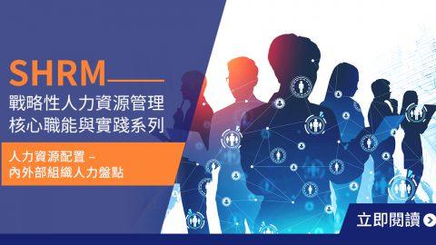 SHRM戰略性人力資源管理核心職能與實踐系列 (2)