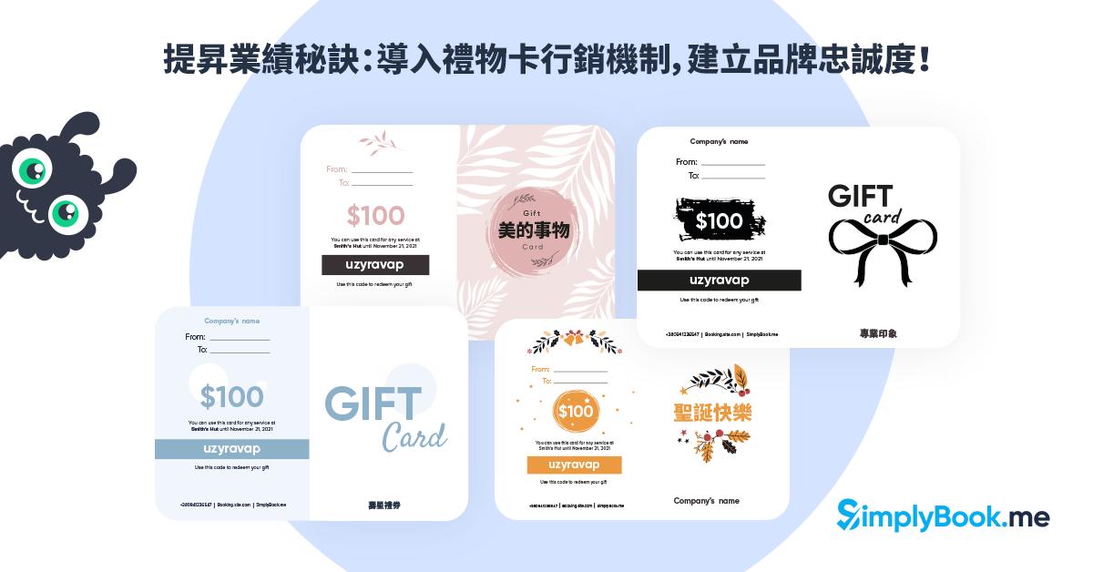 【全新】禮物卡設計!任何節慶、場合都適用!