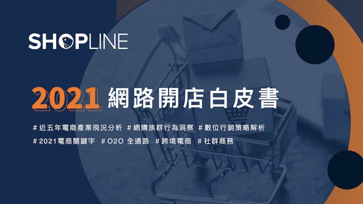 SHOPLINE 發布 《 2021 網路開店白皮書 》: 全通路、跨境、社群成後疫情電商三大關鍵字