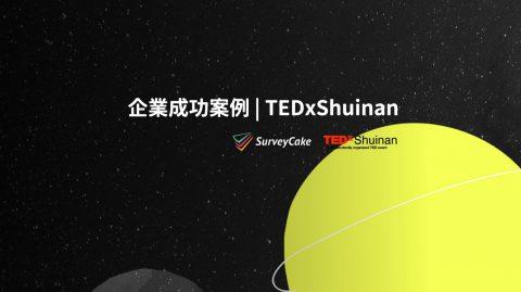 【企業成功案例】TEDxShuinan:SurveyCake 讓你舉辦活動更輕鬆