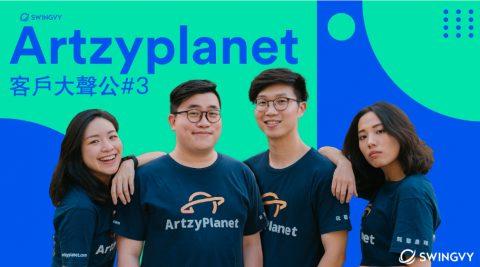 新創最強後盾!Swingvy為ArtzyPlanet打造新創友善人事管理空間